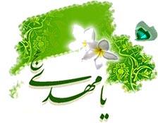 السلام علیك یا ابا صالح المهدی