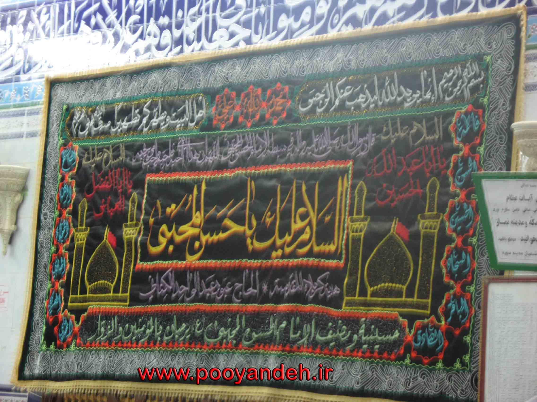 پرچم مسجد امام حسن(ع) (مسجد شیعیان مدینه)